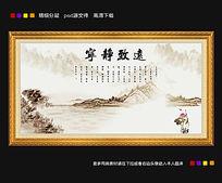 中国风文化展板宁静致远海报