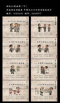 中国风新版二十四孝展板设计