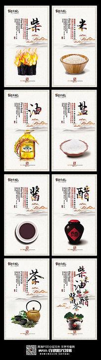 中国风饮食文化柴米油盐酱醋茶宣传展板