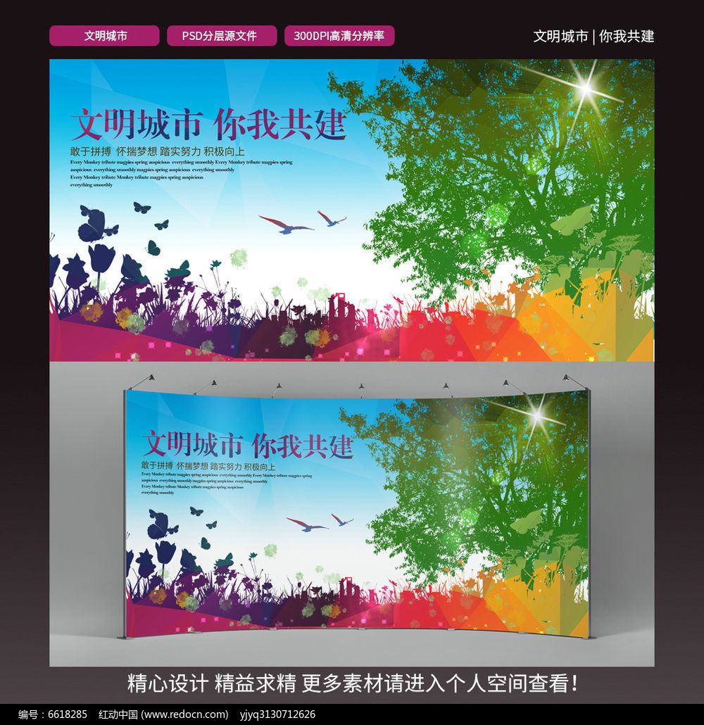 创建文明城市宣传海报PSD素材下载 公益海报设计图片