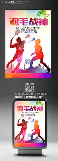 创意羽毛球培训比赛宣传海报设计