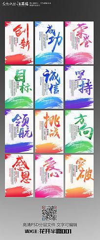 简约水彩风企业文化展板设计