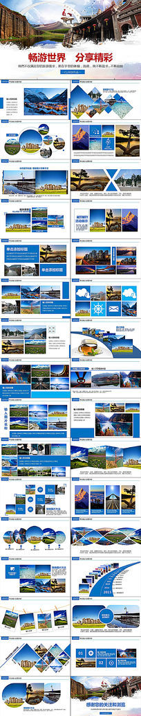 电子相册作品集旅游摄影画册PPT模板