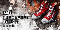 帆布鞋促销海报