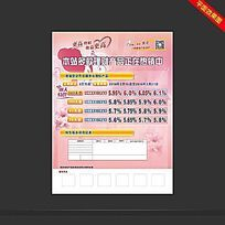 粉色金融投资理财产品DM单宣传单