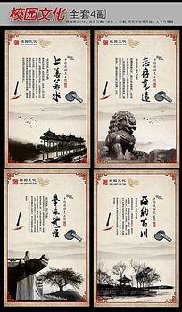 古典水墨中式校园文化展板