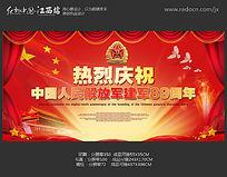 红色建军节文艺汇演舞台会议背景模板下载