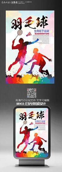 比赛宣传海报设计