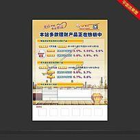 金色金融投资理财产品活动单页