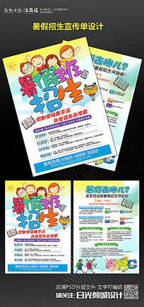 卡通创意暑假培训班招生宣传单设计