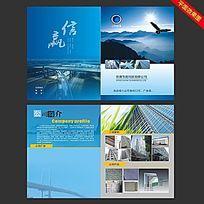 蓝色环保节能科技公司宣传手册