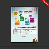 流动资金理财管理单页设计
