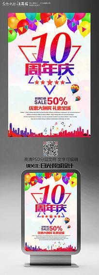 水彩风10周年庆宣传促销海报设计