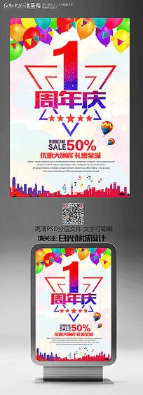 水彩风周年庆宣传促销海报设计