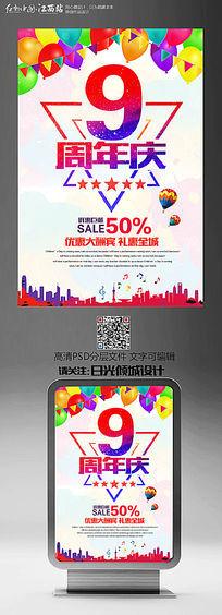 水彩风9周年庆宣传促销海报设计