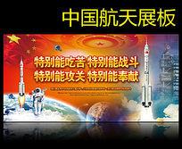 中国航天精神展板模版下载