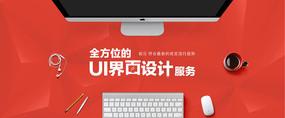 UI设计服务banner设计
