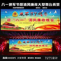 八一建军节暨清风廉政大型舞台背景
