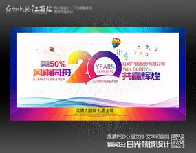 炫彩创意20周年庆典宣传海报设计