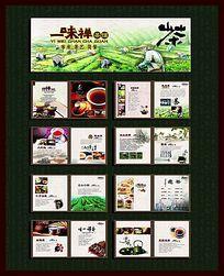 模板单设计图片_茶水单设计素材vi形象设计茶水百度云图片