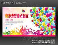 创意梦想起航青春毕业季宣传海报设计