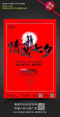 大气红色背景情满七夕宣传海报