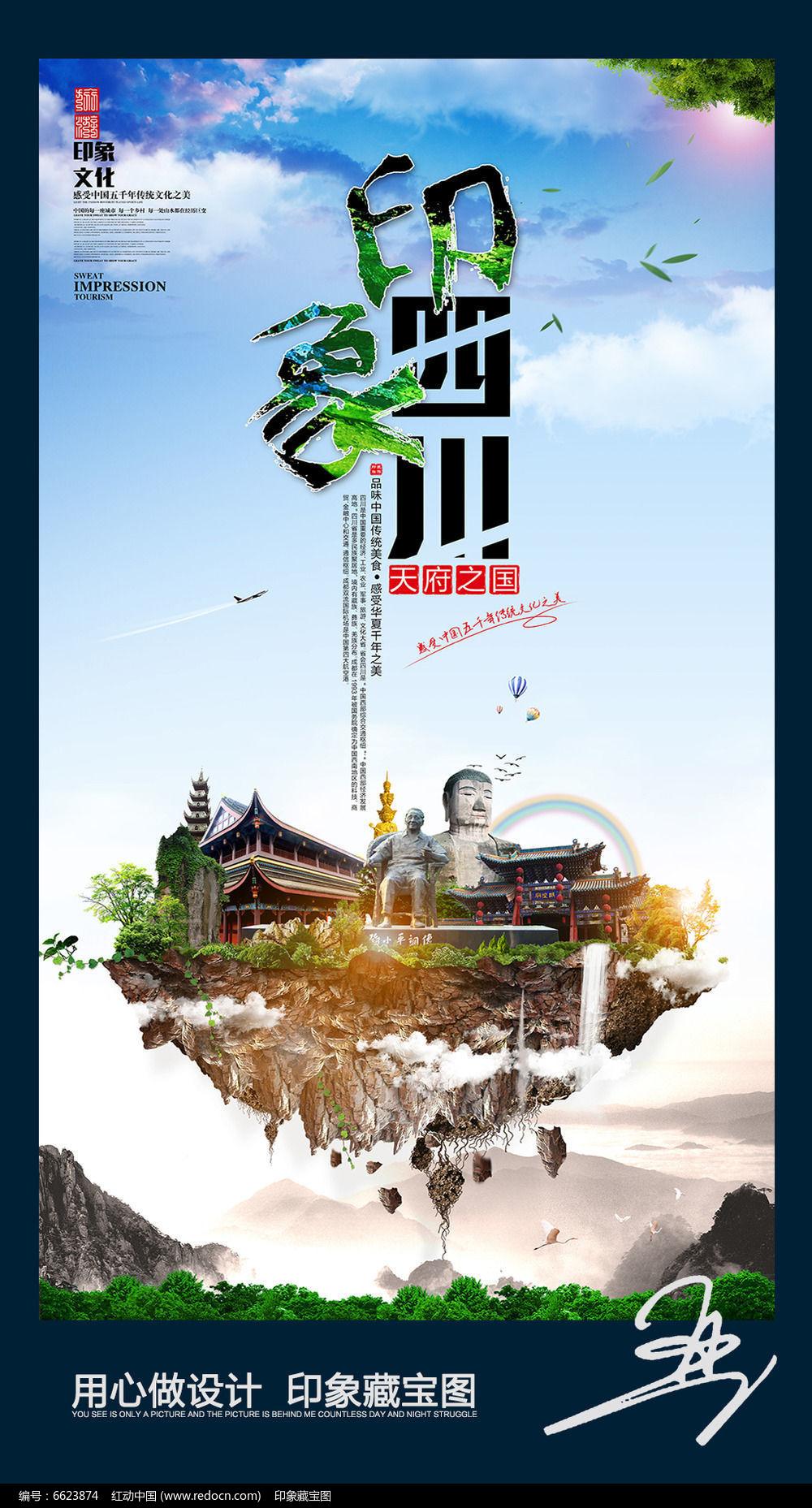 大气中国风印象四川旅游宣传海报设计图片