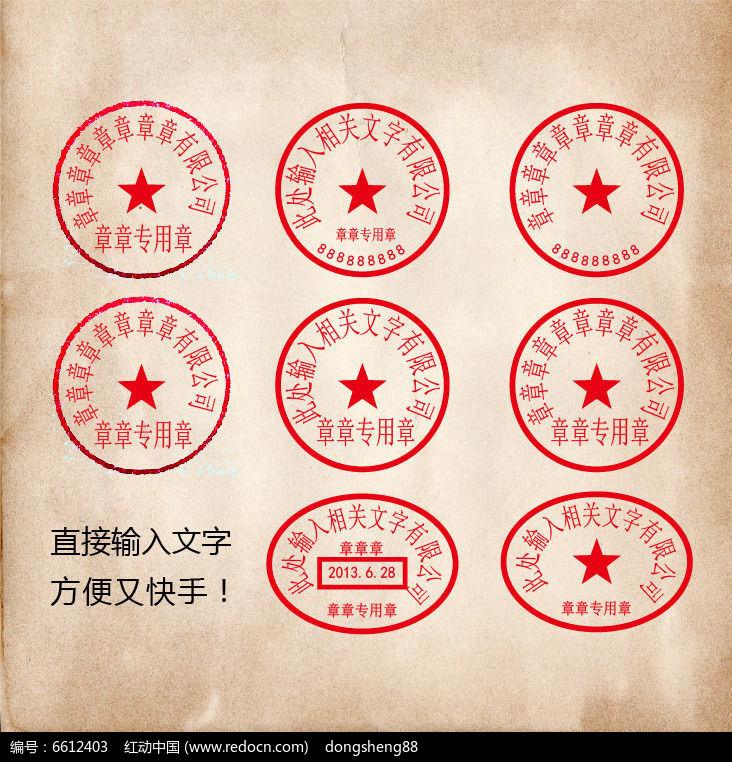 公章印章财务章模板图片