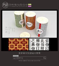 古典茶叶罐子包装设计平面图图片 PSD