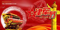 国庆建军节背景画面
