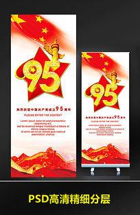 红色创意建党95周年易拉宝