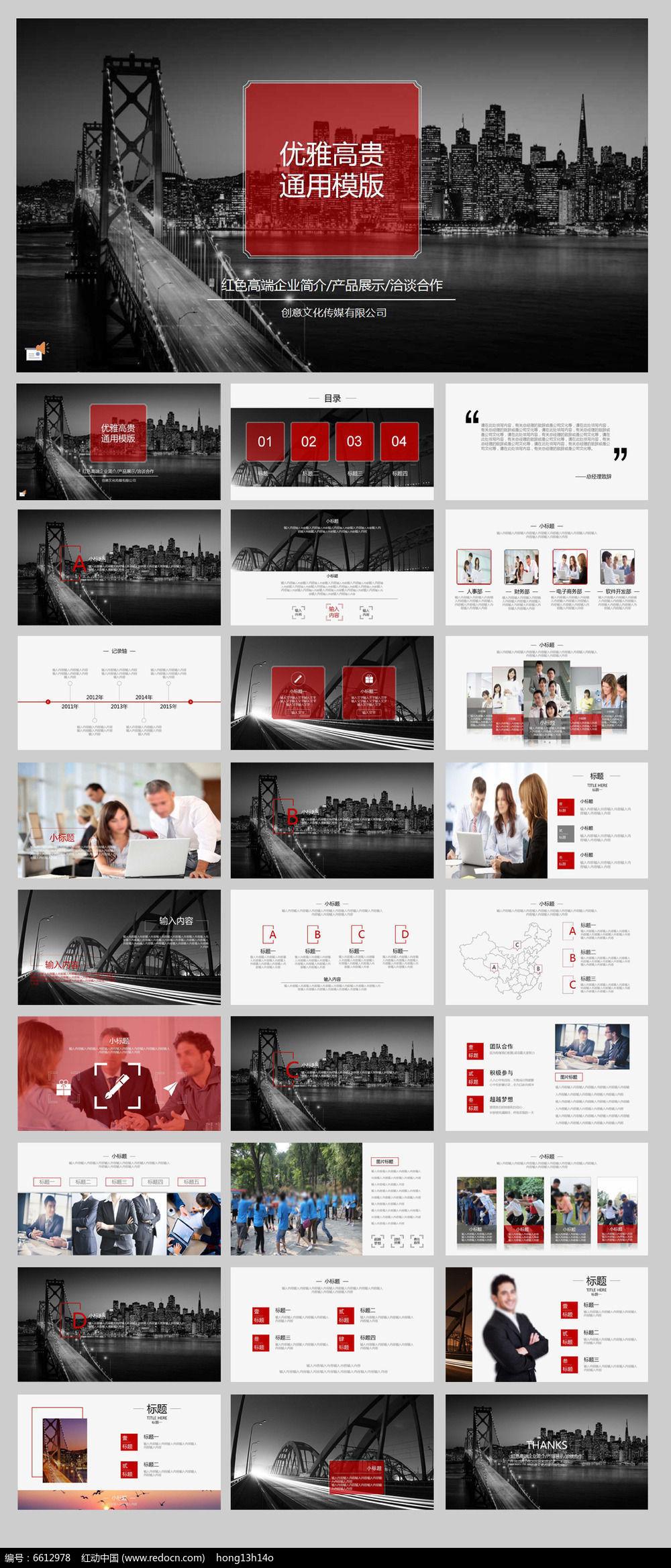红色高端企业简介洽谈合作模板图片