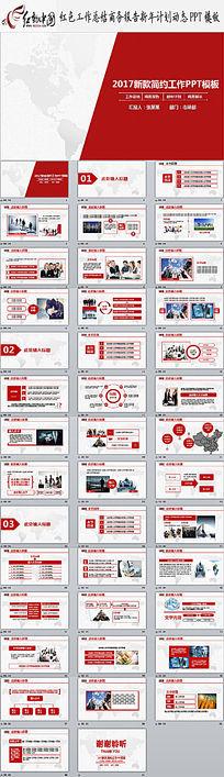 红色框架完整工作总结新年计划商业报告公司产品宣传推广动态PPT模板