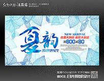 简约夏之韵夏季新品上市促销海报设计