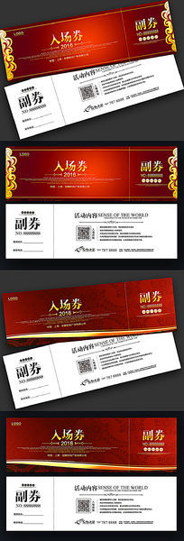 揭牌仪式剪彩仪式活动入场券设计