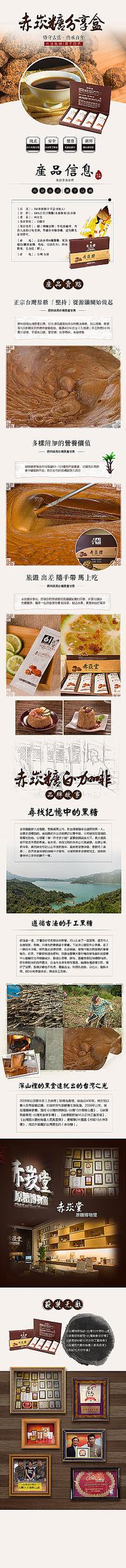咖啡软糖淘宝详情页设计