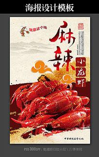 麻辣小龙虾美食中国风海报