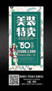 美装特卖精美海报设计素材