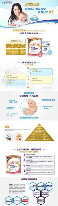 母婴活动专题页面设计