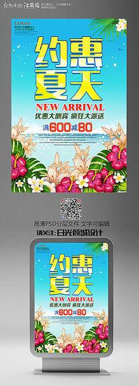 清新创意约惠夏天夏季新品上市促销海报设计