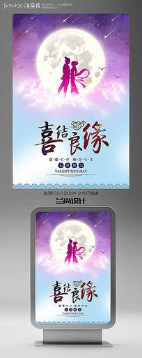 七夕情人节婚礼海报
