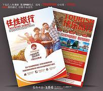 任性旅行旅游宣传单页设计模板