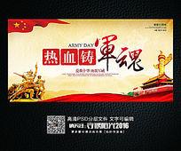 热血铸军魂八一建军节晚会宣传展板设计