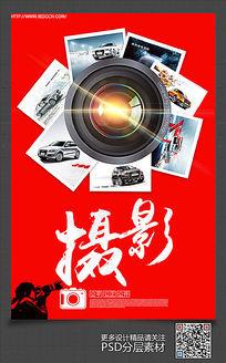 摄影比赛宣传海报