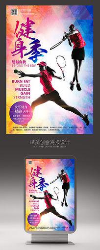 时尚健身健身房海报设计