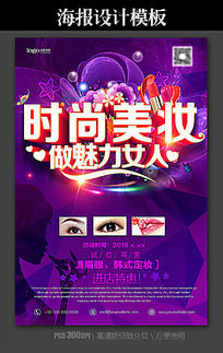 时尚美妆美容化妆海报