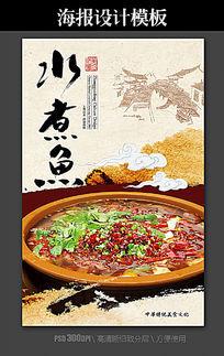 水煮鱼中国风美食海报