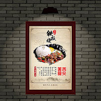 铁板饭铁板牛肉饭海报设计