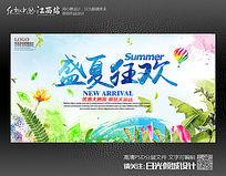 唯美创意夏季新品上市促销海报设计