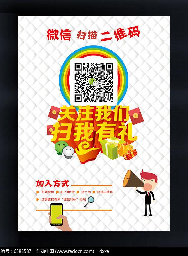 原创设计稿 海报设计/宣传单/广告牌 海报设计 微信扫描海报扫码海报图片